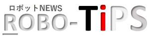 ロボット情報サイトRobo-Tips